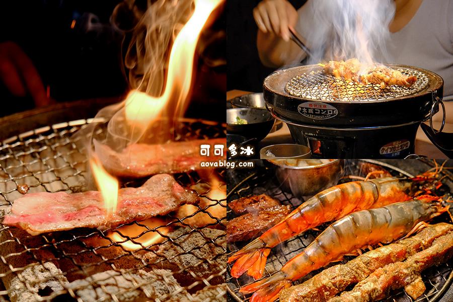 三重名炙炭火燒肉